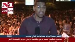 مراسل الجزيرة مذهول من حشود المؤيدين بجامعة القاهرة