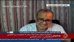 كلمة د. البلتاجي للشعب المصري