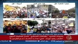 مسيرات اليوم 27 - 8 تجتاح جميع مدن والمحافظات