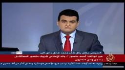 والد الإعلامي شريف منصور  إبني يعامل بوحشية داخل السجن