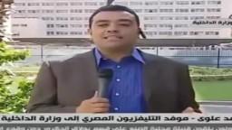مراسل التلفزيون يسهو ويفضح وزارة الداخلية