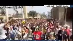 هتاف طلاب جامعة القاهرة - لو عندك سيسي