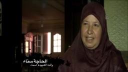فيلم قصير عن الشهيدة أسماء البلتاجى