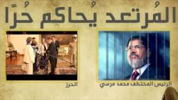 الرئيس الشرعى د/ مرسي : رقبتي دي ثمن