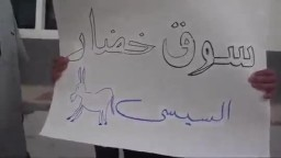 """"""" سوق خضار السيسي """" من طلاب ضد الانقلاب"""