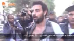 صفع فتاة وتقطيع ملابس متظاهرين مجلس الشورى