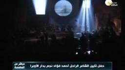هتافات ضد حكم العسكر في حفل تأبين الفاجومي