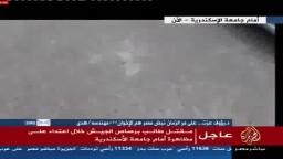 مقتل شاب بالرصاص فى مظاهرات جامعة اسكندرية