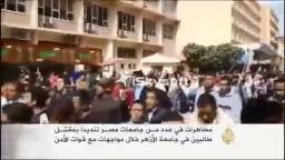 مظاهرات طلابية تندد بمقتل طالبين بالأزهر