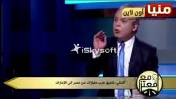 إماراتى:الإمارات تصرف  من فلوس المصريين