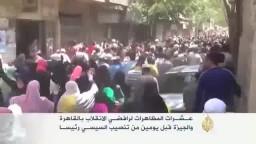 المظاهرات الرافضة للانقلاب فى القاهرة