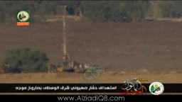 تصوير عملية إستهداف حفار صهيوني بصاروخ موجه