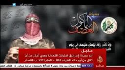 «القسام» تفرض حظر جوى على الصهاينة