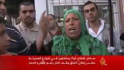 احتفالات في غزة بعد إعلان اتفاق وقف النار