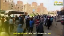 ثوار الهرم يهتفون للشهيد حذيفة 19/ 9/ 2014