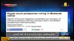 موقع صهيوني  مبارك براءة فى عهد السيسي
