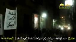 حشود الثوار تملأ شوارع الطالبية 22 / 10 /2014