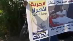 وقفة لاحرار بركة السبع -جمعة اسقطوا النظام