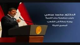 كلمة الرئيس مرسى الى الشعب 25 / 10/ 2014