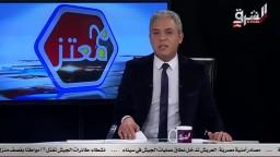 خروج مصر من كأس الامم