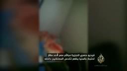 أحد مقار الاحتجاز يوضح تكدس المعتقلين فيه