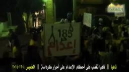 ناهيا تغضب على أحكام الإعدام على أحرار كرداسة
