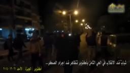 شباب ضد الانقلاب -الحي 8 بأكتوبر