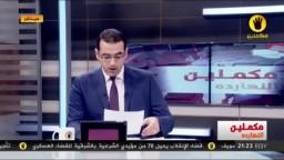 الغمري: الصحافة المصرية  نشرات أمنية