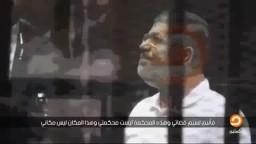 محاكاة لكلمة الرئيس مرسى فى قضية الاتحادية