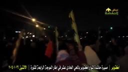 مسيرة حاشدة لثوار أكتوبر_ يناير من جديد