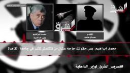تسريب وزير الداخلية عن جابر نصار
