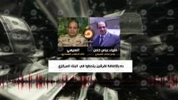 تسريب مكتب السيسي عن الخليج ج3