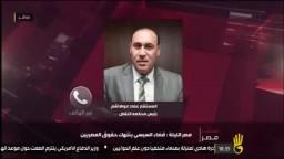 تعليق المستشار ابو هاشم علي براءة سامح فهمي