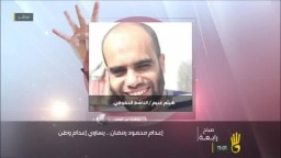 هيثم غنيم : مجدي عبدالغفار قاتل محترف