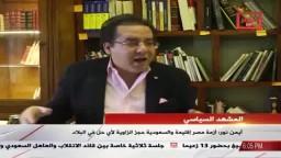 نور: أزمة مصر إقليمية والسعودية حجر الزاوية