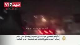 السيسي يصادق على إعدام 7 من رافضي الانقلاب