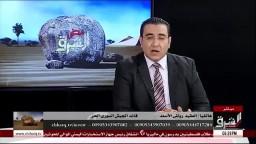 العقيد رياض الأسعد : نظام الأسد كان قوي بتشتتنا