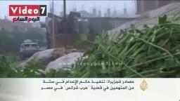 اعدم خيرة الشباب فيما عرف بقضية عرب شركس