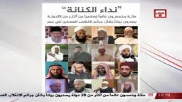 بيان نداء الكنانة من 150عالم لدعم الرئيس مرسي
