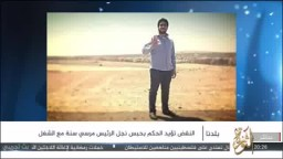 سلامة عبد القوي: تأكيد الحكم علي نجل د.مرسي