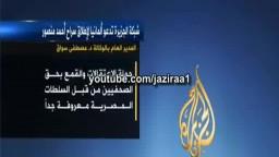 تعليق مدير الجزيرة لاعتقال احمد منصور