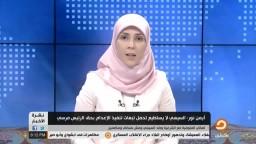 نور - السيسي لا يستطيع تحمل تبعات الإعدام