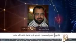عبدالستار - ما حدث للمعصراوي إهانة لمصر