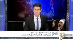 رائد صلاح - نتمني تحرير مصر  من طواغيت الانقلاب