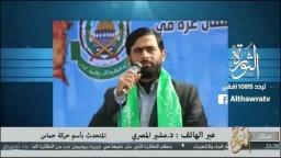 تصريح خطير وحصري من المتحدث بإسم حماس
