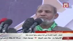 الزهار - تثبيت التهدئة فى غزة مرهون برفع الحصار