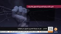 الانتحار  بات طريق المصريين للهروب من الواقع