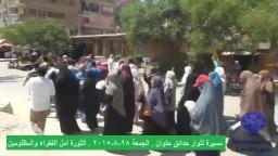 حدائق حلوان _ الثورة امل الفقراء والمظلومين