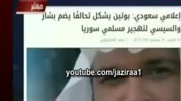 السعودى عصام مدير- السيسى تحالف مع بوتين والاسد