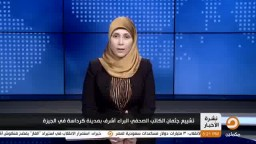 إنهيار مذيعة قناة مكملين اثناء نعي براء أشرف